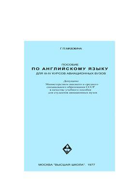 Мазокина Г.П. Пособие по английскому языку для III-IV курсов авиационных вузов