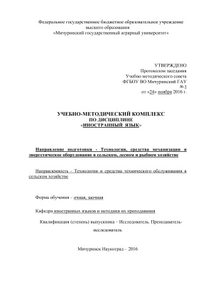 Воропаева В.А. Иностранный язык (английский)