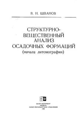 Шванов В.Н. Структурно-вещественный анализ осадочных формаций