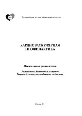 Национальные рекомендации ВНОК. Кардиоваскулярная профилактика