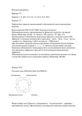 Основы метрологий, стандартизаций, сертификаций и контроля качества