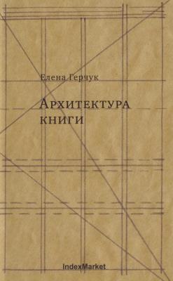 Герчук Е.Ю. Архитектура книги