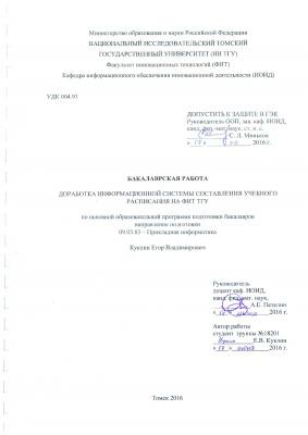 Доработка информационной системы составления учебного расписания на ФИТ ТГУ