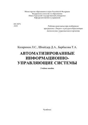 Казаринов Л.С., Шнайдер Д.А., Барбасова Т.А. Лекции по АИУС