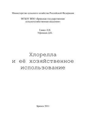Гамко Л.Н., Уфимцев Д.К. Хлорелла и её хозяйственное использование