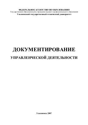 Козикова О.В. Документирование управленческой деятельности. Методические указания