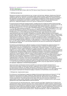 Филиппова Г.Г. Материнство: сравнительно-психологический подход