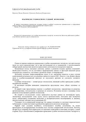 Марченко М.И., Кононенко В.И. Практическое руководство по судебной энтомологии