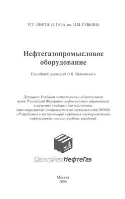 Ивановский В.Н. (ред.) и др. Нефтегазопромысловое оборудование