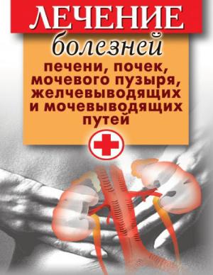 Нестерова Д.В. Лечение болезней печени, почек, мочевого пузыря, желчевыводящих и мочевыводящих путей