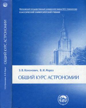 Кононович Э.В., Мороз В.И. Общий курс астрономии
