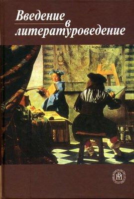 Чернец Л.В. (ред.). Введение в литературоведение