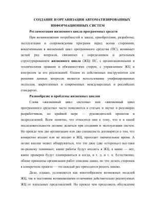 Создание и организация автоматизированных информационных систем