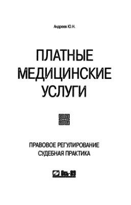 Андреев Ю.Н. Платные медицинские услуги. Правовое регулирование и судебная практика