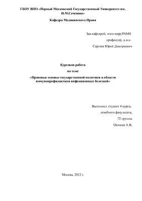 Правовые основы государственной политики в области иммунопрофилактики инфекционных болезней