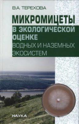 Терехова В.А. Микромицеты в экологической оценке водных объектов и наземных экосистем