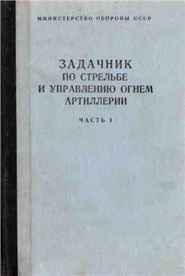 Даниленков Н.В. (ред.) Задачник по стрельбе и управлению огнем артиллерии. Часть I