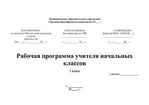 Рабочая программа+тематическое планирование +пояснительные записки к программам по УМК Планета знаний для 1 класса на 2010/2011 уч.г