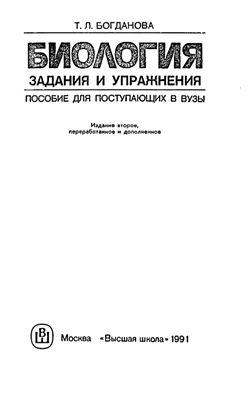 Богданова Т.Л. Биология. Задания и упражнения