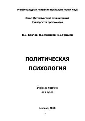 Козлов В.В., Новиков В.В., Гришин Е.В. Политическая психология
