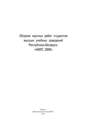 Сборник научных работ студентов высших учебных заведений Республики Беларусь НИРС-2009