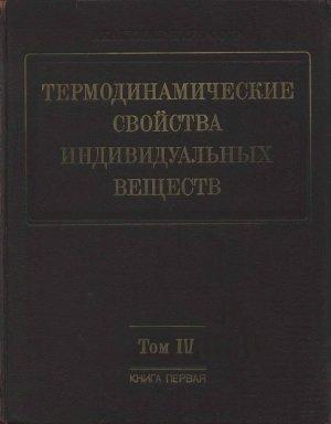Глушко В.П. и др. Термодинамические свойства индивидуальных веществ