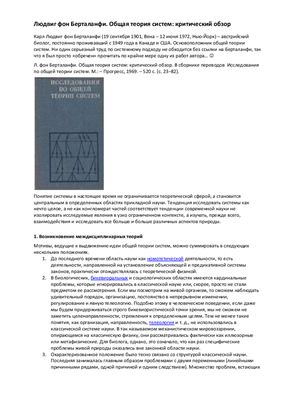 Берталанфи Людвиг фон. Общая теория систем: критический обзор. Краткий конспект