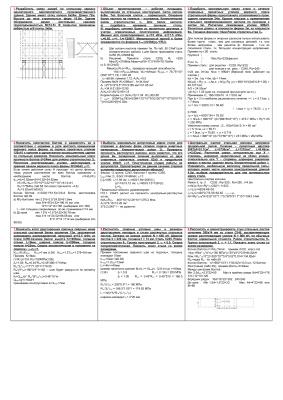 ГОС для специальности Промышленное и гражданское строительство (вопросы и ответы)