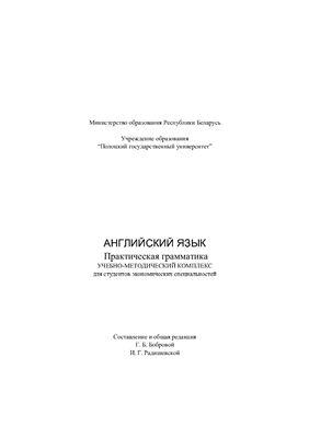 Боброва Г.Б., Радишевская И.Г. Практическая грамматика: учеб.-метод. комплекс для студентов экономических специальностей