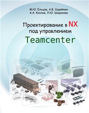 Ельцов М.Ю., Козлов А.А., Седойкин А.В., Широкова Л.Ю. Проектирование в NX под управлениеи Teamcenter