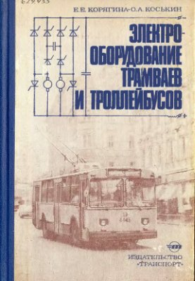 Корягина Е.Е. Электрооборудование трамваев и троллейбусов