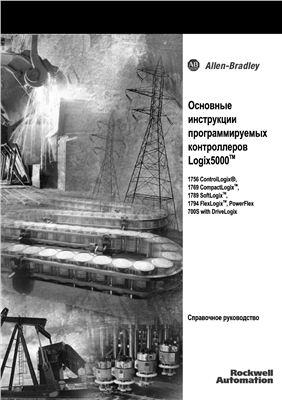 Allen-Bredley/Rockwell.1756-RM003G. Основные инструкции программируемых контроллеров Logix5000