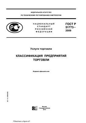 ГОСТ Р 51773-2009 Услуги торговли. Классификация предприятий торговли