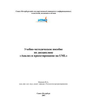 Новиков Ф.А. Учебно-методическое пособие по дисциплине Анализ и проектирование на UML