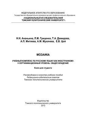 Ананьина Н.Н. и др. Мозаика. Книга для студента