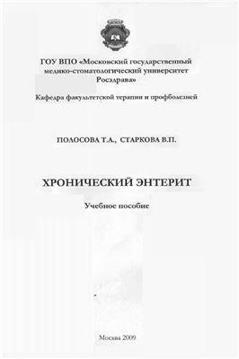 Полосова Т.А., Старкова В.П. Хронический энтерит