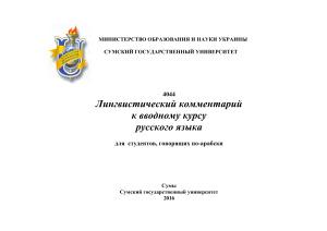 Дегтярева Т.О. Лингвистический комментарий к вводному курсу русского языка