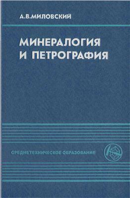 Миловский А.В. Минералогия и петрография. Учебник для техникумов