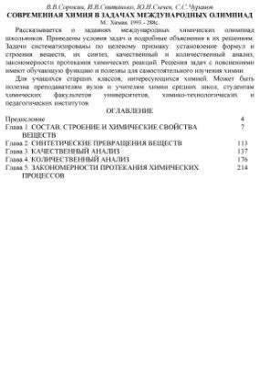 Сорокин В.В., Свитанько И.В., Сычев Ю.Н., Чуранов С.С. Современная химия в задачах международных олимпиад