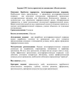 Задание СРС (метод проектов) по дисциплине Политология