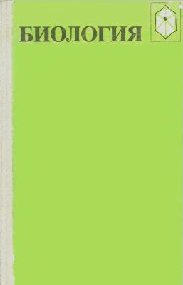Трайтак Д.И., Клинковская Н.И., Карьенов В.А., Балуев С.И. Биология. Справочные материалы