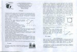 II Уральский физический турнир памяти А.И. Кроткого. Личная олимпиада. 8-10 класс