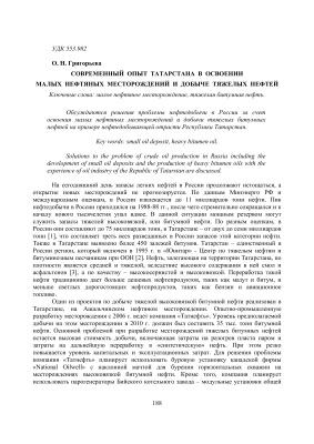 Григорьева О.Н. Современный опыт Татарстана в освоении малых нефтяных месторождений и добыче тяжелых нефтей