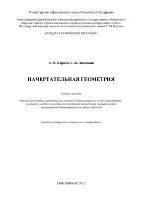 Карпов А.М., Лисицкий С.В. Начертательная геометрия