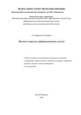 Ефремов Г.Ф., Шарков В.В. Физика открытых информационных систем
