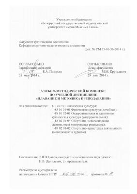 Юранов С.Я., Данилевич Н.В. (сост.) Плавание и методика преподавания