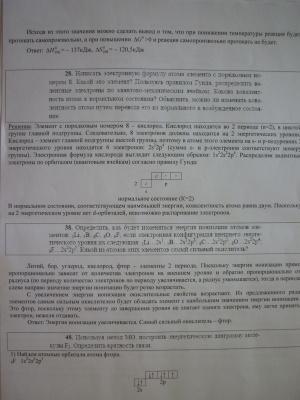 Контрольная работа 1,2 по химии