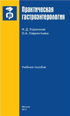 Лоранская И.Д., Лаврентьева О.А. Синдром раздраженного кишечника