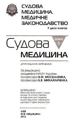 Михайличенко Б.В., Шевчук В.А., Бондар С.С. та ін. Судова медицина. Кн. 1