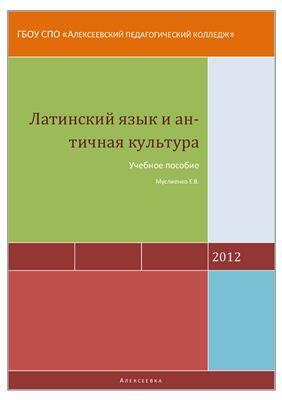 Муслиенко Е.В. Латинский язык и античная культура